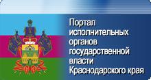 Портал органов исполнительной власти