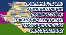 Приемная главы Краснодарского края